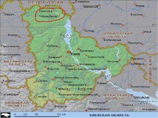 в 110 километрах от Киева, в 18км от города Чернобыль и 16 км от границы с Б