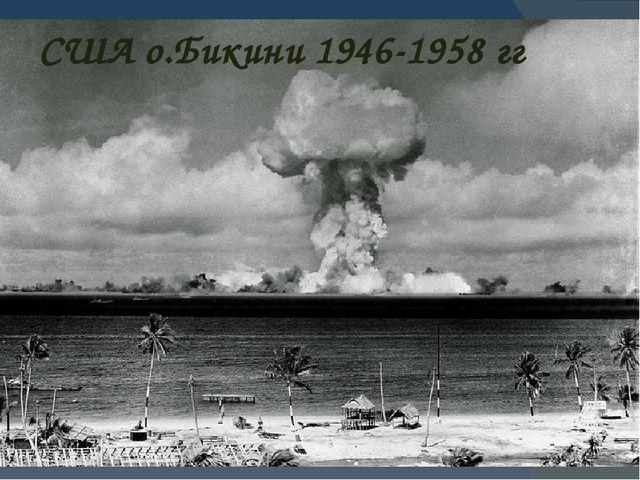 США о.Бикини 1946-1958 гг