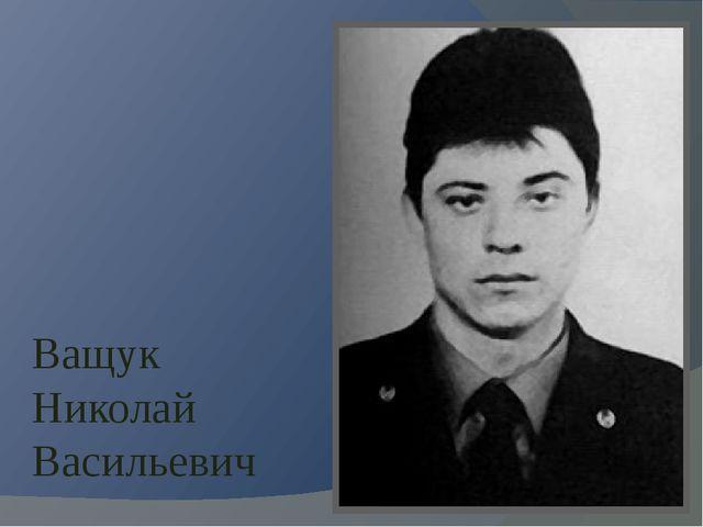Ващук Николай Васильевич