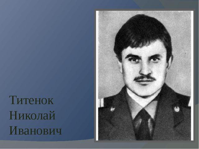Титенок Николай Иванович