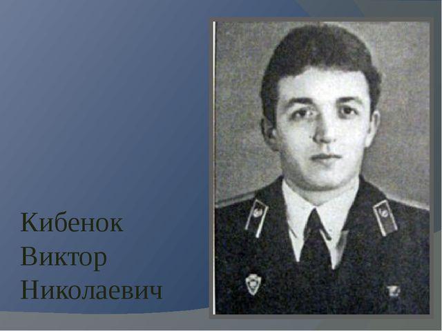 Кибенок Виктор Николаевич