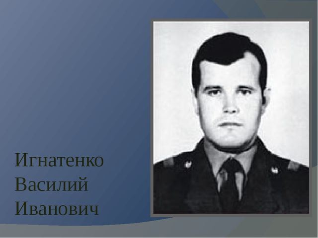 Игнатенко Василий Иванович