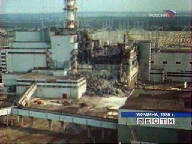 Разрушили разгрузочную сторону реактора, подплиточный отсек и часть здания....