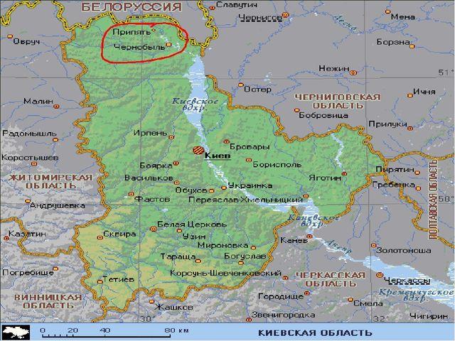 в 110 километрах от Киева, в 18км от города Чернобыль и 16 км от границы с Б...