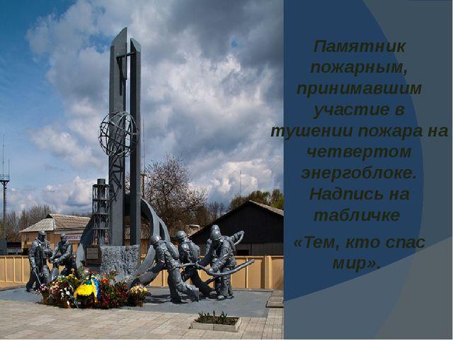 Памятник пожарным, принимавшим участие в тушении пожара на четвертом энергобл...