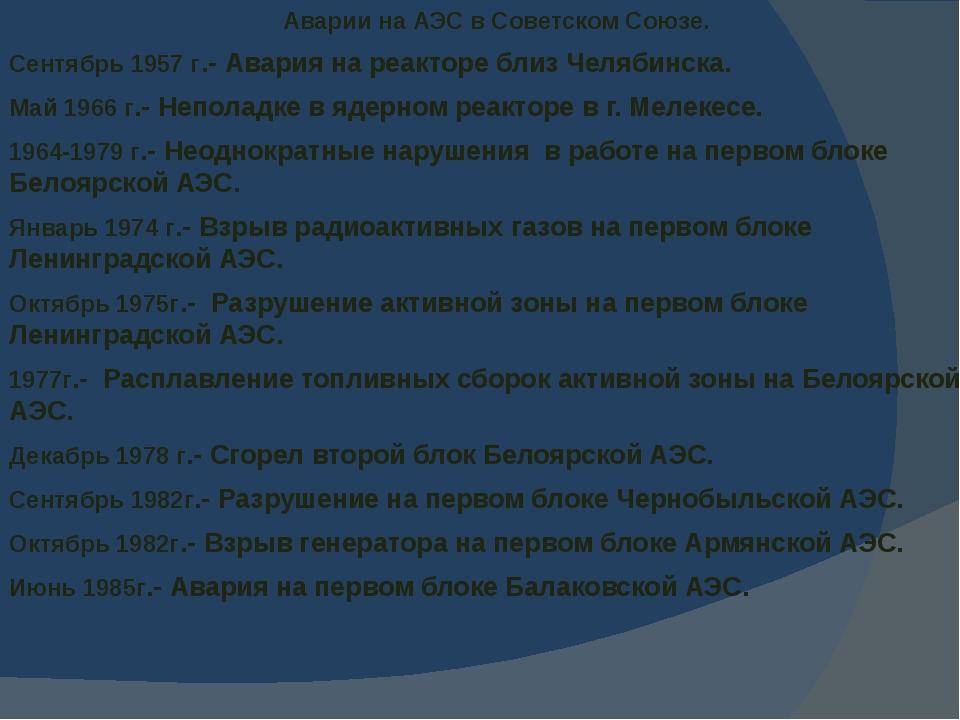 Аварии на АЭС в Советском Союзе. Сентябрь 1957 г.- Авария на реакторе близ Че...