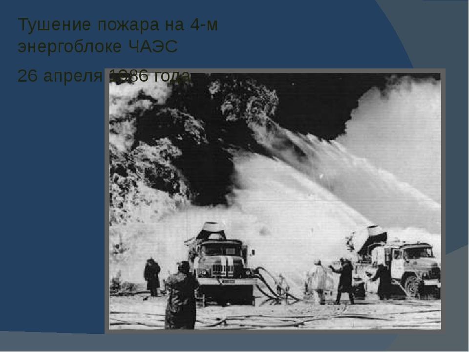 Тушение пожара на 4-м энергоблоке ЧАЭС 26 апреля 1986 года