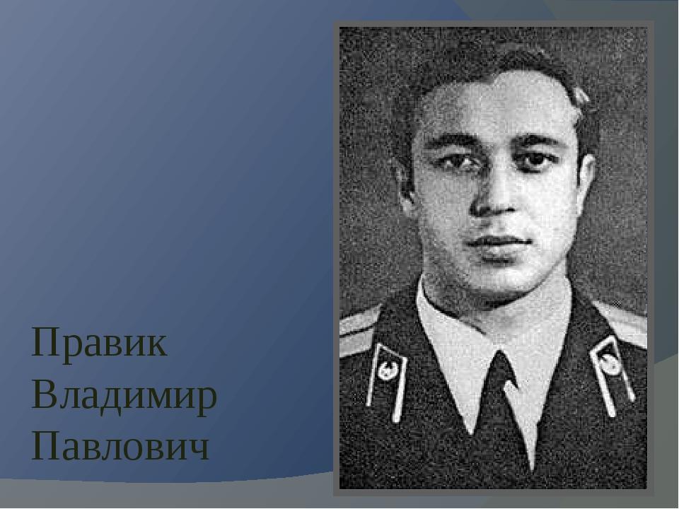 Правик Владимир Павлович
