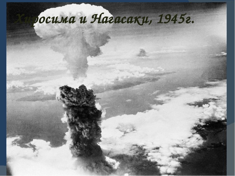 Хиросима и Нагасаки, 1945г.