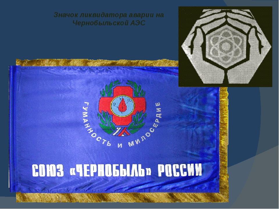 Значок ликвидатора аварии на Чернобыльской АЭС