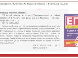 Тренировочное задание 1. Выполнено Т.М. Некрасовой Гимназия 1. Комсомольск-на