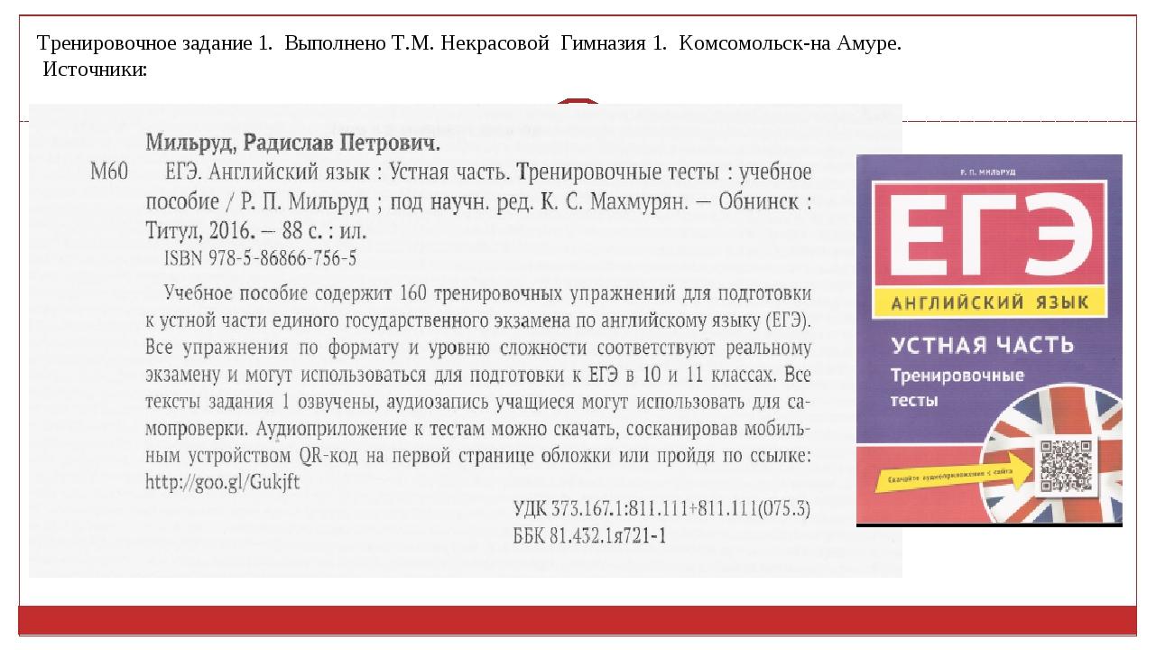 Тренировочное задание 1. Выполнено Т.М. Некрасовой Гимназия 1. Комсомольск-на...