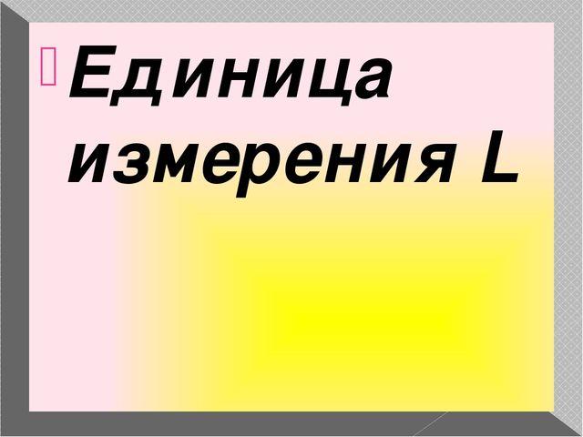 Единица измерения L