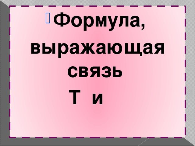 Формула, выражающая связь Т и υ
