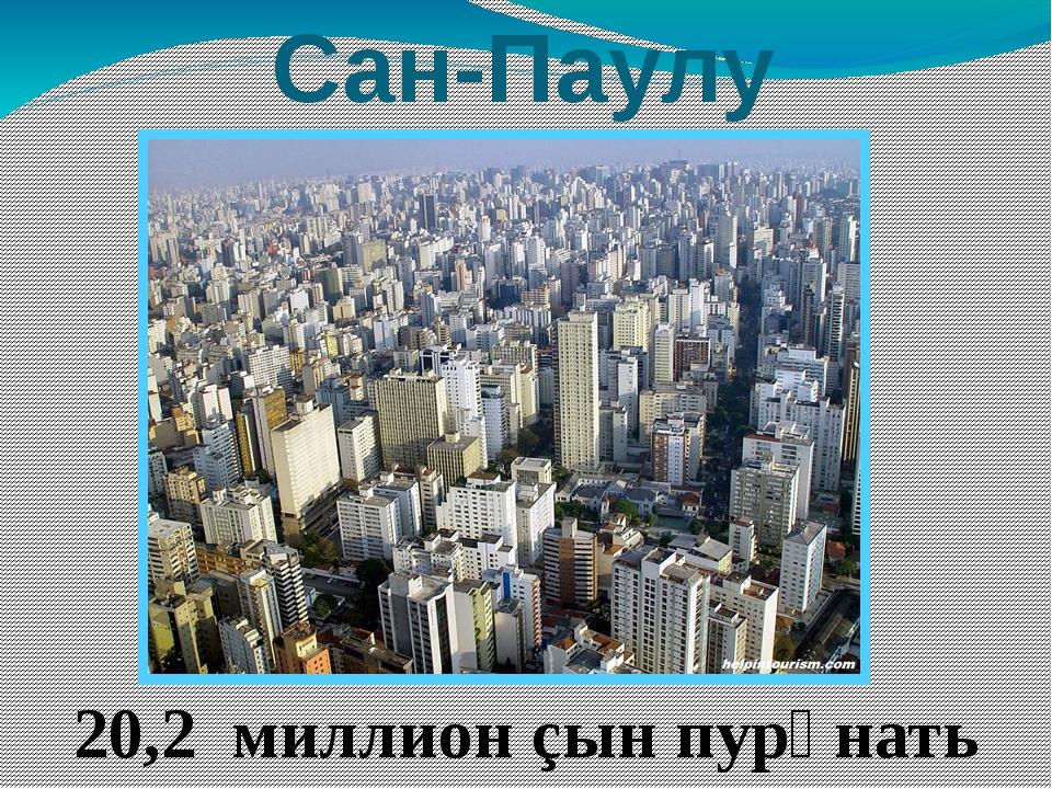 Сан-Паулу (Бразили) 20,2 миллион çын пурӑнать
