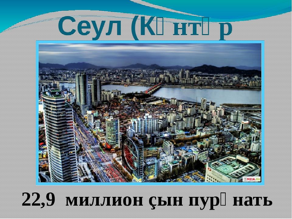 Сеул (Кӑнтӑр Корея) 22,9 миллион çын пурӑнать