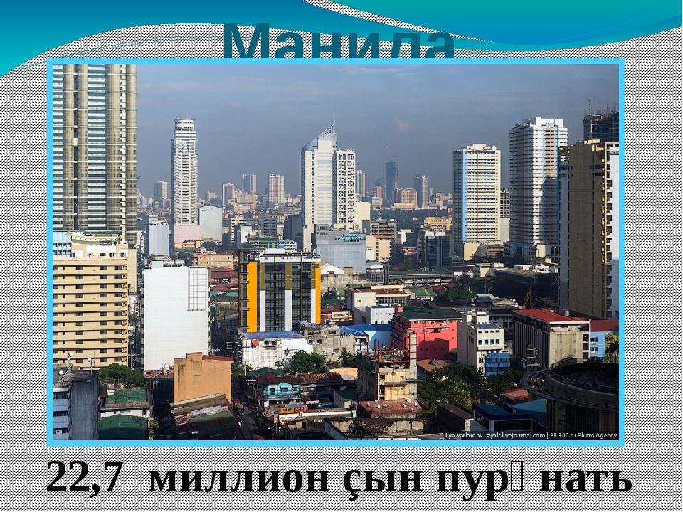 Манила (Филиппины) 22,7 миллион çын пурӑнать