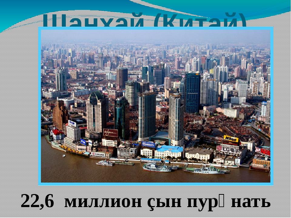 Шанхай (Китай) 22,6 миллион çын пурӑнать