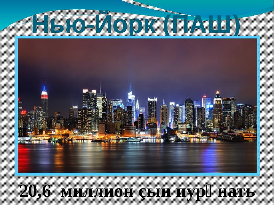 Нью-Йорк (ПАШ) 20,6 миллион çын пурӑнать