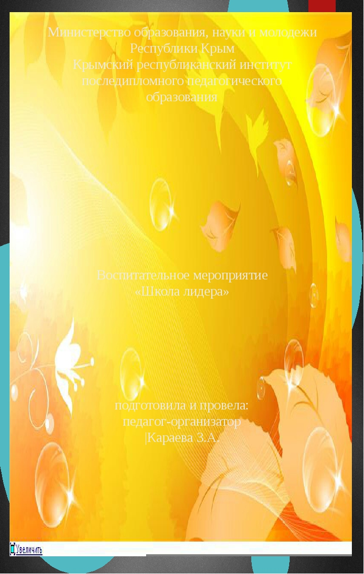 Министерство образования, науки и молодежи Республики Крым Крымский республик...