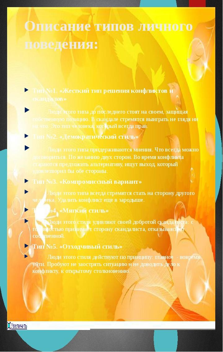 Описание типов личного поведения: Тип №1. «Жесткий тип решения конфликтов и с...