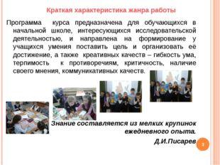 Программа курса предназначена для обучающихся в начальной школе, интересующи