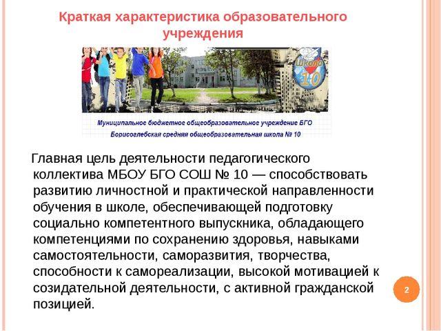Главная цель деятельности педагогического коллектива МБОУ БГО СОШ № 10 — спо...