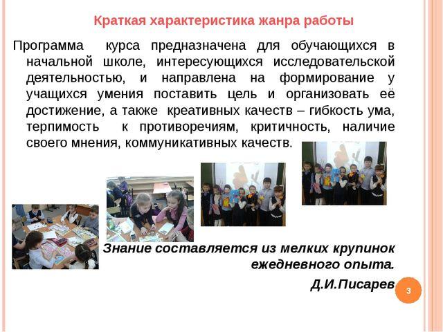 Программа курса предназначена для обучающихся в начальной школе, интересующи...