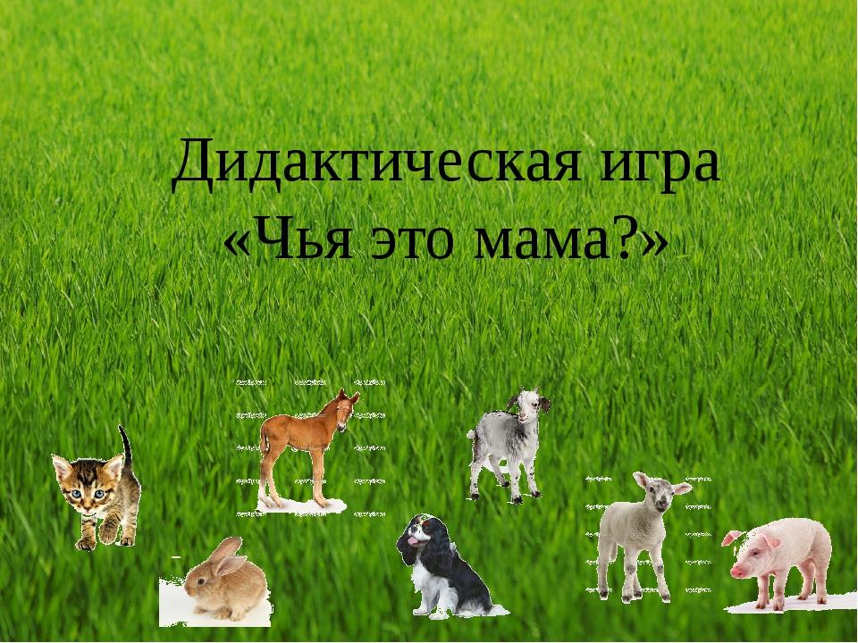 Дидактическая игра «Чья это мама?»