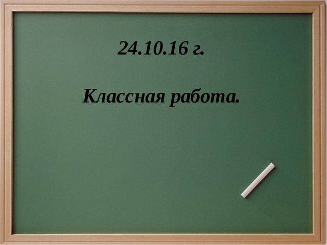 24.10.16 г. Классная работа.