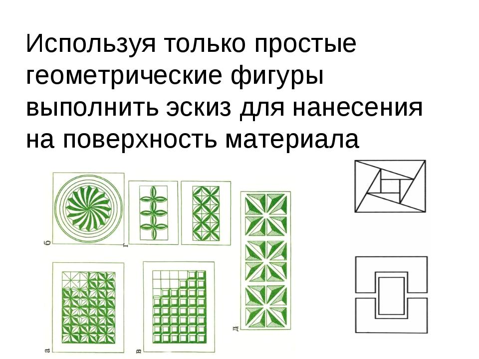 Используя только простые геометрические фигуры выполнить эскиз для нанесения...