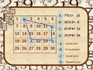 А 7*3:1= 21 В 18:3:3= 2 С 27:9*4= 12 D 15:5*8= 24 А В С D А В С D Тупой угол