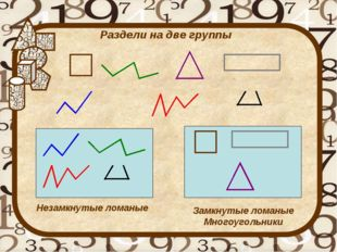 Раздели на две группы Незамкнутые ломаные Замкнутые ломаные Многоугольники
