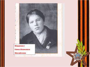 Машинист Нина Ивановна Михайлова