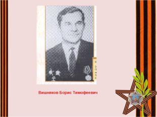 Вишняков Борис Тимофеевич
