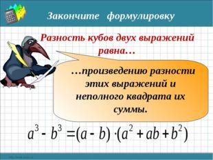 Разность кубов двух выражений равна… …произведению разности этих выражений и