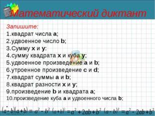 Математический диктант Запишите: квадрат числа а; удвоенное число b; Сумму х