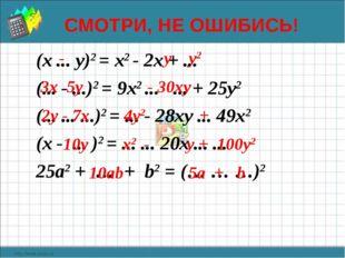 СМОТРИ, НЕ ОШИБИСЬ! (х ... у)2 = х2 - 2х + ... (... - ...)2 = 9х2 ... ... + 2