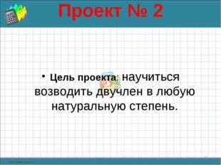Проект № 2 Цель проекта: научиться возводить двучлен в любую натуральную степ