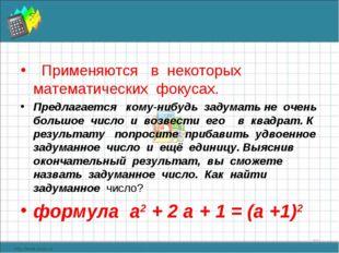 Применяются в некоторых математических фокусах. Предлагается кому-нибудь зад