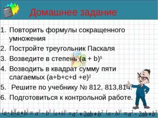 Домашнее задание Повторить формулы сокращенного умножения Постройте треугольн
