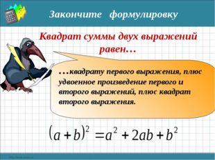 Квадрат суммы двух выражений равен… …квадрату первого выражения, плюс удвоенн
