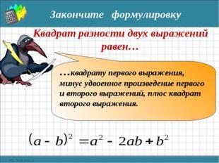 Квадрат разности двух выражений равен… …квадрату первого выражения, минус удв