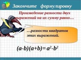 Произведение разности двух выражений на их сумму равно… (a-b)(a+b)= a2-b2 …ра