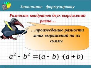 Разность квадратов двух выражений равна… …произведению разности этих выражени