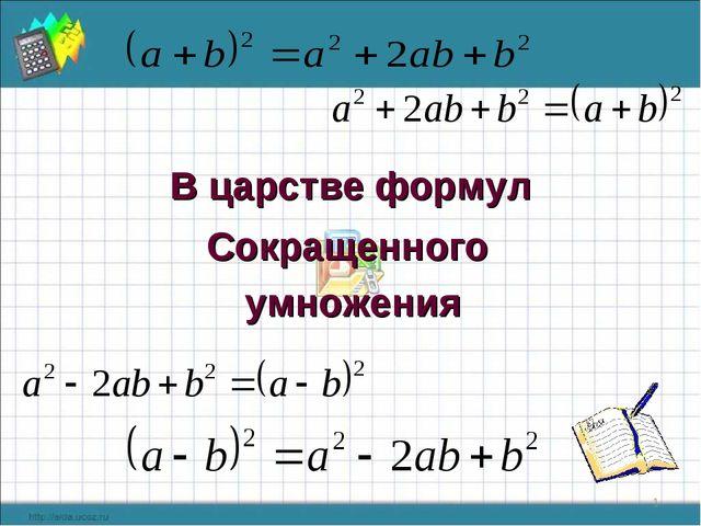 * В царстве формул Сокращенного умножения
