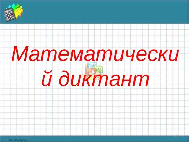 Математический диктант *