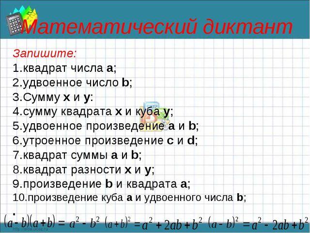 Математический диктант Запишите: квадрат числа а; удвоенное число b; Сумму х...