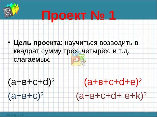 Проект № 1 Цель проекта: научиться возводить в квадрат сумму трёх, четырёх, и...