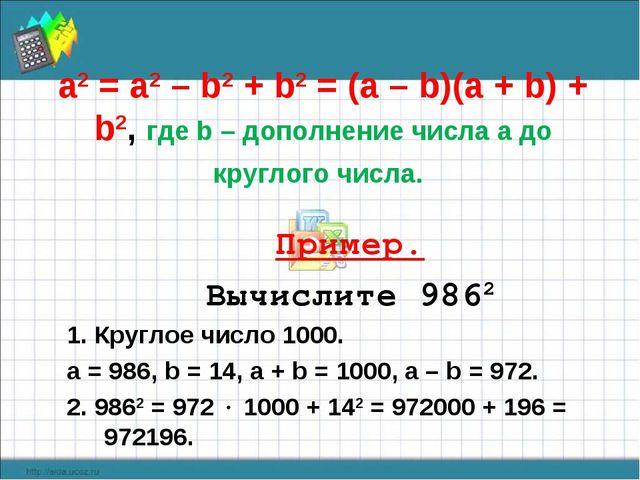 a2 = а2 – b2 + b2 = (a – b)(a + b) + b2, где b – дополнение числа а до кругло...